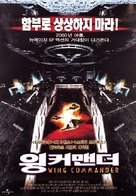 Wing Commander - South Korean Movie Poster (xs thumbnail)