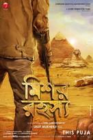 Mishawr Rawhoshyo - Indian Movie Poster (xs thumbnail)