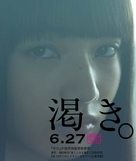 Kawaki. - Japanese Movie Poster (xs thumbnail)