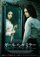 Look Away - Japanese Movie Poster (xs thumbnail)