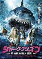 Sharkansas Women's Prison Massacre - Japanese Movie Cover (xs thumbnail)