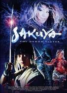 Sakuya: yôkaiden - German DVD movie cover (xs thumbnail)