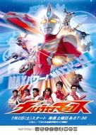 """""""Urutoraman Makkusu"""" - Japanese Movie Poster (xs thumbnail)"""