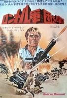 Raid on Rommel - Japanese Movie Poster (xs thumbnail)