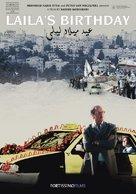 Eid milad Laila - Israeli Movie Poster (xs thumbnail)