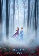 Frozen II - Kazakh Movie Poster (xs thumbnail)
