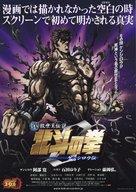 Shin Kyûseishu densetsu Hokuto no Ken - Kenshirô den - Japanese Movie Poster (xs thumbnail)