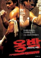 Ong-bak - South Korean Movie Poster (xs thumbnail)
