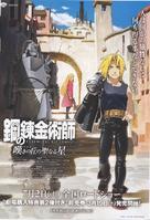 Fullmetal Alchemist: Milos no Sei-Naru Hoshi - Japanese Movie Poster (xs thumbnail)