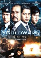Cold War - Japanese DVD movie cover (xs thumbnail)