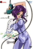 """Hikari to mizu no Daphne"" - Japanese Movie Cover (xs thumbnail)"