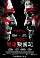Coriolanus - Hong Kong Movie Poster (xs thumbnail)
