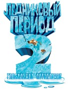 Ice Age: The Meltdown - Russian Movie Poster (xs thumbnail)