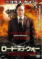 Lord Of War - Japanese DVD movie cover (xs thumbnail)