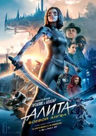 Alita: Battle Angel - Kazakh Movie Poster (xs thumbnail)
