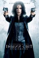 Underworld: Awakening - Ukrainian Movie Poster (xs thumbnail)