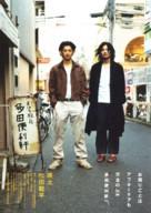 Mahoro ekimae Tada benriken - Japanese Movie Poster (xs thumbnail)