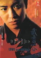 Bushi no ichibun - Malaysian poster (xs thumbnail)