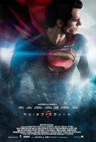 Man of Steel - Japanese Movie Poster (xs thumbnail)