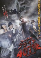 407 Dark Flight 3D - Japanese Movie Poster (xs thumbnail)