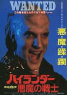Highlander - Japanese Movie Poster (xs thumbnail)