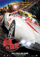 Speed Racer - Taiwanese Movie Poster (xs thumbnail)