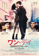 One Day - Japanese Movie Poster (xs thumbnail)