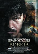 Pravosudie volkov - Ukrainian Movie Poster (xs thumbnail)