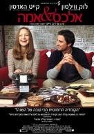Alex & Emma - Israeli Movie Poster (xs thumbnail)
