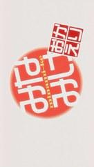 """""""Minami-ke: Okaeri"""" - Japanese Logo (xs thumbnail)"""