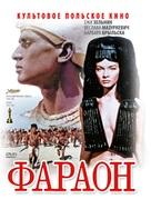 Faraon - Russian DVD cover (xs thumbnail)