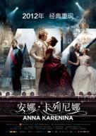 Anna Karenina - Chinese Movie Poster (xs thumbnail)