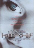 Children of Men - Japanese Movie Poster (xs thumbnail)