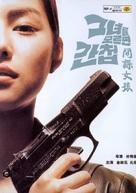 Spygirl - Chinese poster (xs thumbnail)