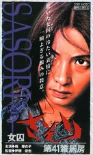 Joshuu sasori: Dai-41 zakkyo-bô - Japanese Movie Cover (xs thumbnail)
