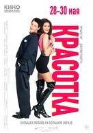 Pretty Woman - Russian Movie Poster (xs thumbnail)