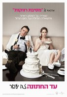 The Five-Year Engagement - Israeli Movie Poster (xs thumbnail)