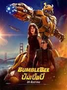 Bumblebee - Thai Movie Poster (xs thumbnail)