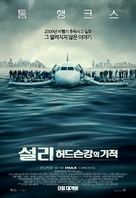 Sully - South Korean Movie Poster (xs thumbnail)