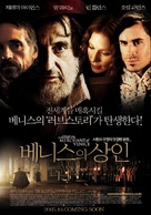 The Merchant of Venice - South Korean Movie Poster (xs thumbnail)