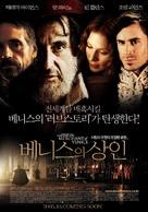 The Merchant of Venice - South Korean Movie Poster (xs thumbnail)