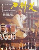 Dao jian xiao - Hong Kong poster (xs thumbnail)
