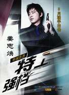 7geub gongmuwon - Chinese Movie Poster (xs thumbnail)