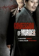 Confession of Murder - French DVD cover (xs thumbnail)