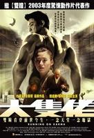 Daai zek lou - Taiwanese Movie Poster (xs thumbnail)