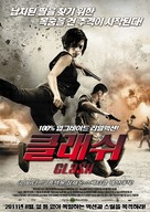 Bay Rong - South Korean Movie Poster (xs thumbnail)