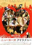 New York, I Love You - Japanese Movie Poster (xs thumbnail)
