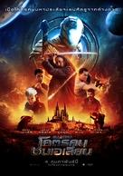 Jiu Jitsu - Thai Movie Poster (xs thumbnail)