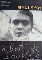 À bout de souffle - Japanese DVD movie cover (xs thumbnail)