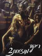 Dirty Dancing: Havana Nights - Israeli poster (xs thumbnail)